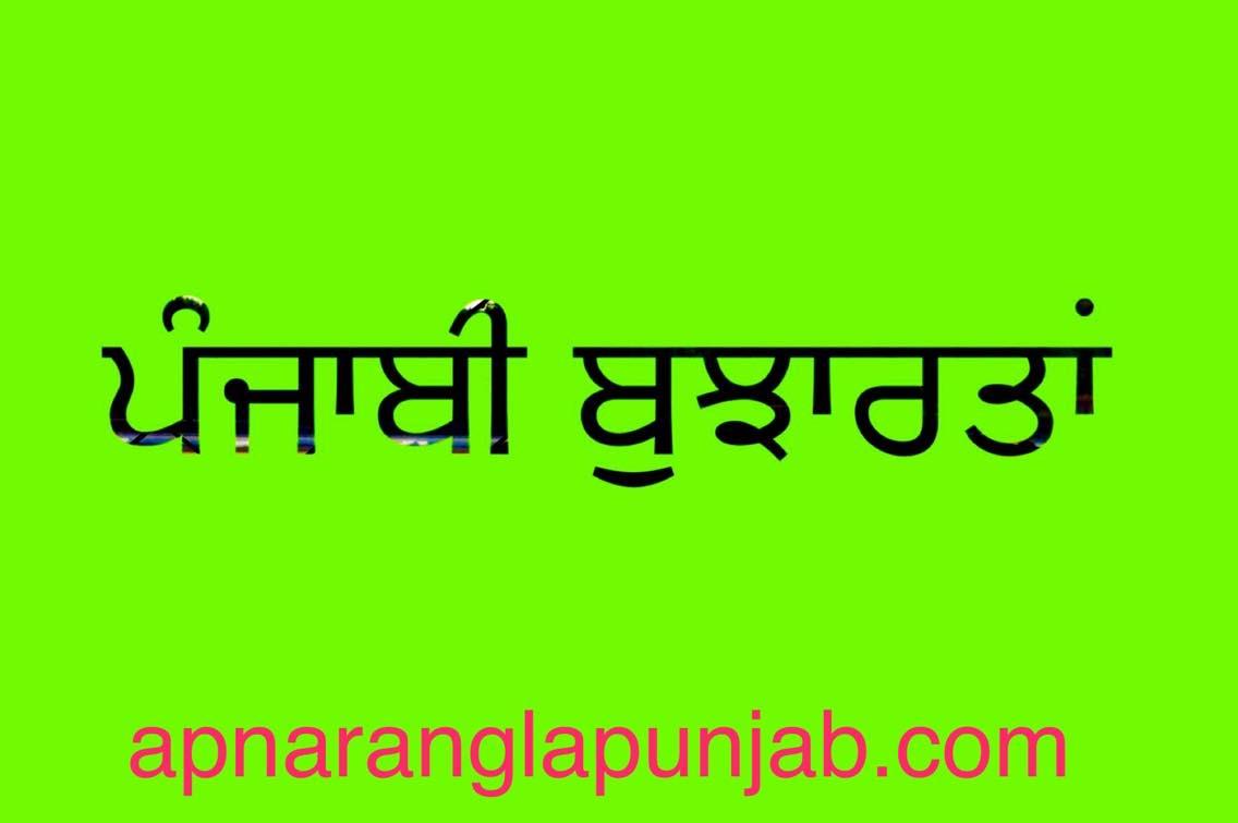 Punjabi Bujartan - Punjabi Phelia - (ਪੰਜਾਬੀ ਬੁਝਾਰਤਾਂ